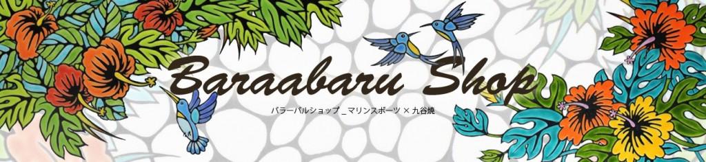 バラーバルショップ | Baraabaru Shop | マリンな伝統工芸のお店